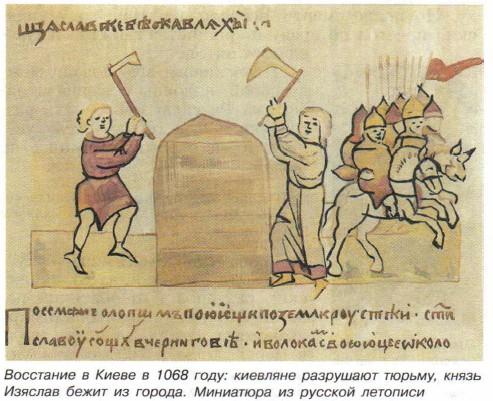 Картинки по запросу восстание в киеве 1068 год