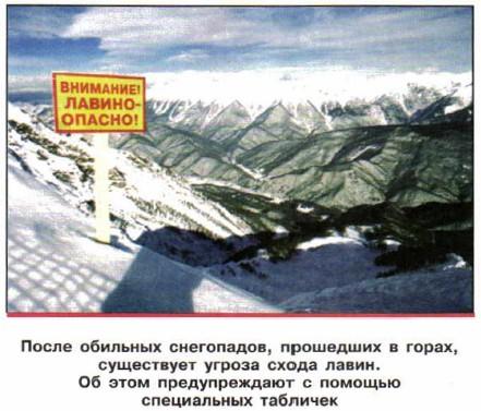 Доклад про лавины по обж 7475