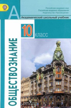 Боголюбова обществознание 10 класс учебник онлайн