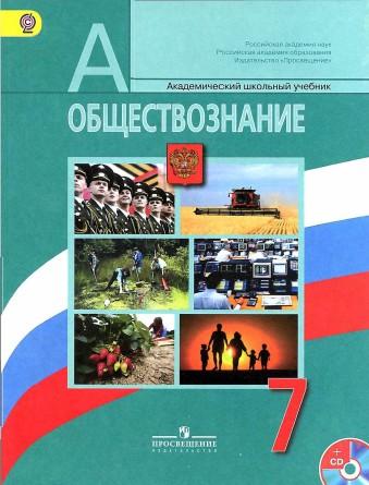 Русская литература 8 класс учебник 2 часть читать