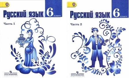 русский язык картинки 6 класс